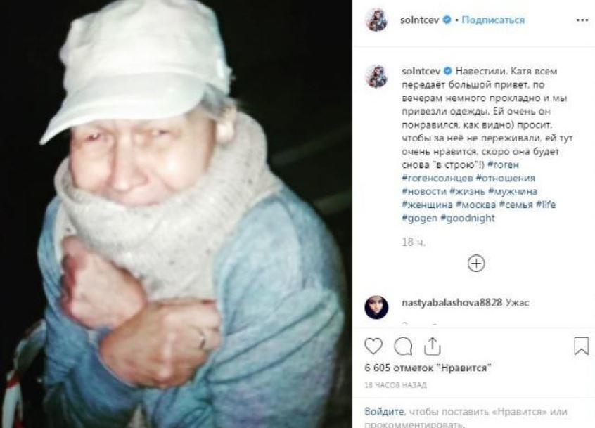 Гоген Солнцев удивил фанатов снимком резко постаревшей 64-летней жены 2