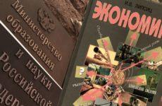 Автор запрещенного учебника по экономике Игорь Липсиц: «Опатриотичивать» свой учебник не буду