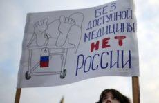 Как в России уничтожают здравоохранение и бесплатную медицину