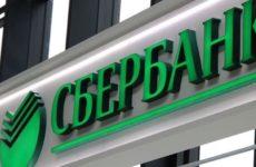 Сбербанк сообщил о способе повысить шансы на получение ипотеки
