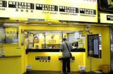 Western Union установили лимит на размер перевода за границу