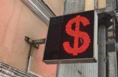 Эксперты пояснили, в каком случае курс доллара может вырасти до 70 рублей