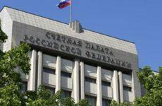 Счетная палата выявила нарушения на 426 млрд рублей за 2018 год