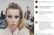 Собчак продемонстрировала макияж «не для слабаков»