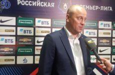 Хохлова уволили с поста главного тренера московского «Динамо»