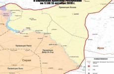 Минобороны РФ опубликовало карту расстановки сил на севере Сирии