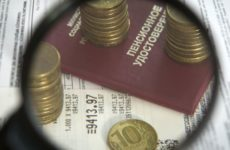 Определены главные параметры новой пенсионной системы