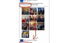 Пресс-служба Зеленского оконфузилась, назвав Латвию Литвой