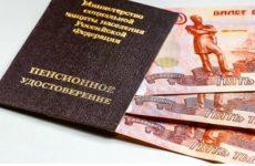 Минтруд намерен упростить порядок назначения и выплаты пенсий