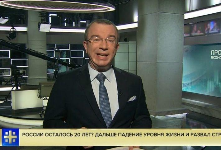 «России осталось 20 лет»: Потом – падение уровня жизни и развал страны? 1