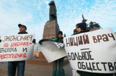 Бунт-2020: Накроетли Россию очередная волна протестов, вызванная медицинской реформой?