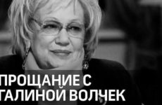 Обнародовано видео прощания с Галиной Волчек