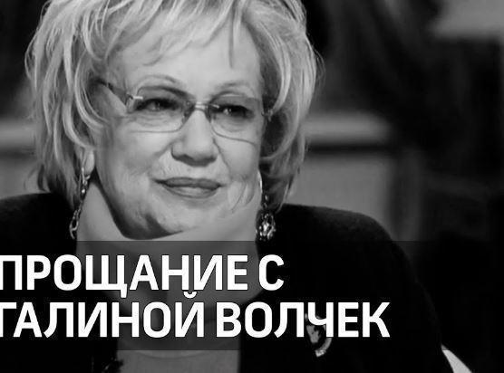 Обнародовано видео прощания с Галиной Волчек 1