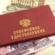 Пенсии в РФ выросли с 1 января 2020 года