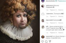 Фанаты сравнили надевшего парик певца Шуру с Пугачевой