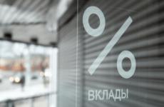Крупнейшие банки РФ снизили ставки по рублевым вкладам