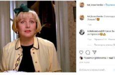 Звезда «Сватов» в образе блондинки с каре восхитила фанатов