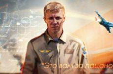 В Сирии найдено место гибели сбитого террористами летчика Филипова