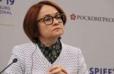 Набиуллина прогнозирует рост российской экономики по итогам года