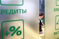 Сбербанк готов предоставить клиентам кредитные каникулы