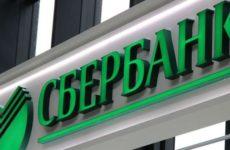 Сбербанк вводит комиссию на внутренние переводы от 50 тыс. рублей