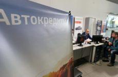 Российские автодилеры попросили вернуть льготные кредиты