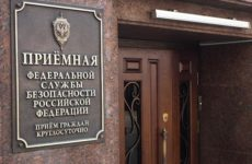 Американцы взломали секретную сеть ФСБ и похитили «тайны Путина»