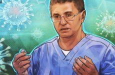Доктор Мясников рассказал, как лечить коронавирус в домашних условиях