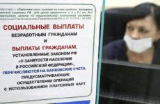 Минтруд предложил увеличить минимальное пособие по безработице в 3 раза