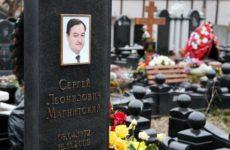 Британия введет санкции против россиян по делу Магнитского