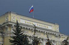 Банк России сообщил о дальнейшем снижении ключевой ставки