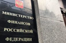 Минфин России предложил отказаться от индексации зарплат чиновников