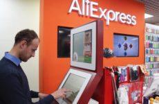 Самозанятые россияне смогут открыть свои магазины на AliExpress