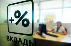 Побег россиян из банковских вкладов оказался рекордным