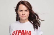 Тихановская одобряет санкции ЕС против Белоруссии