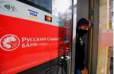 Американский банк захотел завладеть «Русским стандартом»
