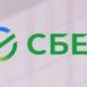 Сбербанк официально презентовал новый логотип
