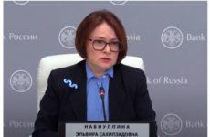 Набиуллина указала на главную проблему экономики России