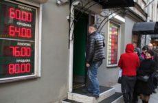 Аналитики предсказали курс рубля в краткосрочной перспективе