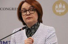 Набиуллина рассказала, когда ЦБ доработает концепцию цифрового рубля