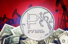 Финансовые эксперты представили прогноз курса рубля на май